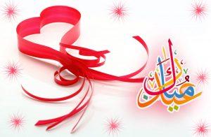 Eid Ul Adha Mubarak Wallpapers 2016 – Eid Pics 2016