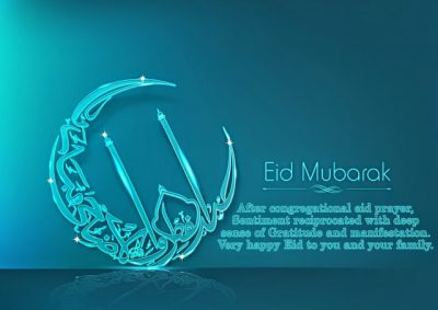 Eid Ul Azha SMS 2016