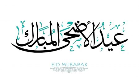Eid Mubarak Wishes Wallpapers 2016
